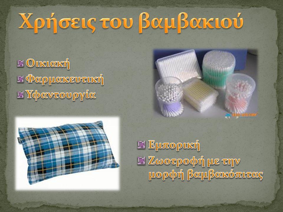 Χρήσεις του βαμβακιού Οικιακή Φαρμακευτική Υφαντουργία Εμπορική