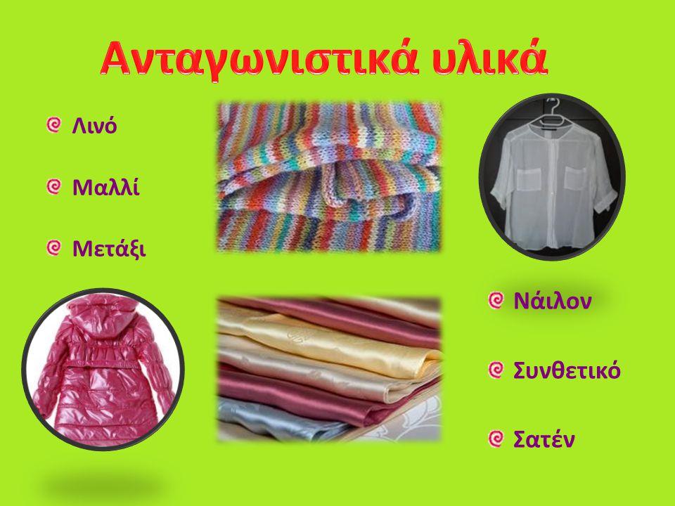 Ανταγωνιστικά υλικά Λινό Μαλλί Μετάξι Νάιλον Συνθετικό Σατέν