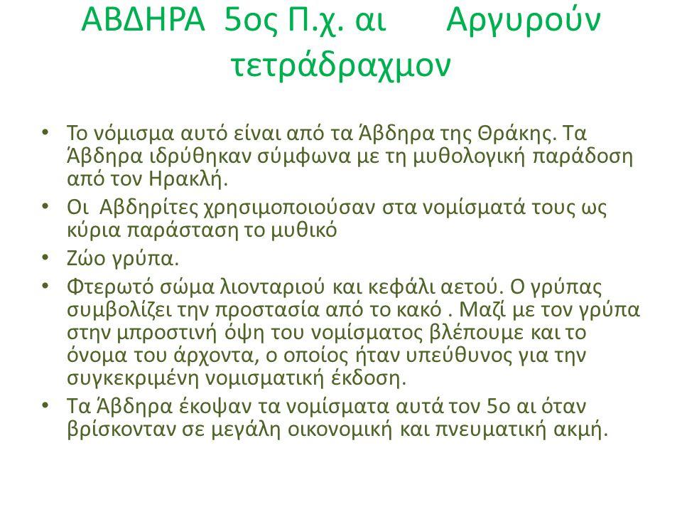 ΑΒΔΗΡΑ 5ος Π.χ. αι Αργυρούν τετράδραχμον