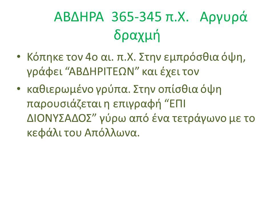 ΑΒΔΗΡΑ 365-345 π.Χ. Αργυρά δραχμή