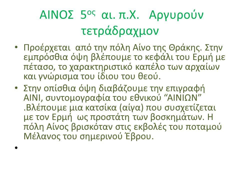 ΑΙΝΟΣ 5ος αι. π.Χ. Αργυρούν τετράδραχμον