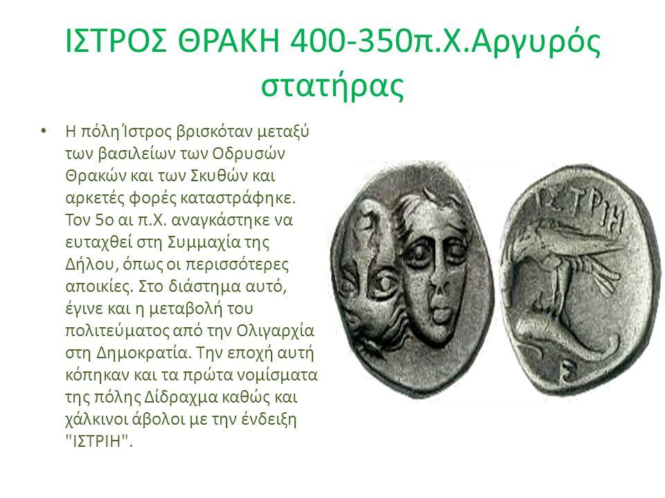 ΙΣΤΡΟΣ ΘΡΑΚΗ 400-350π.Χ.Αργυρός στατήρας