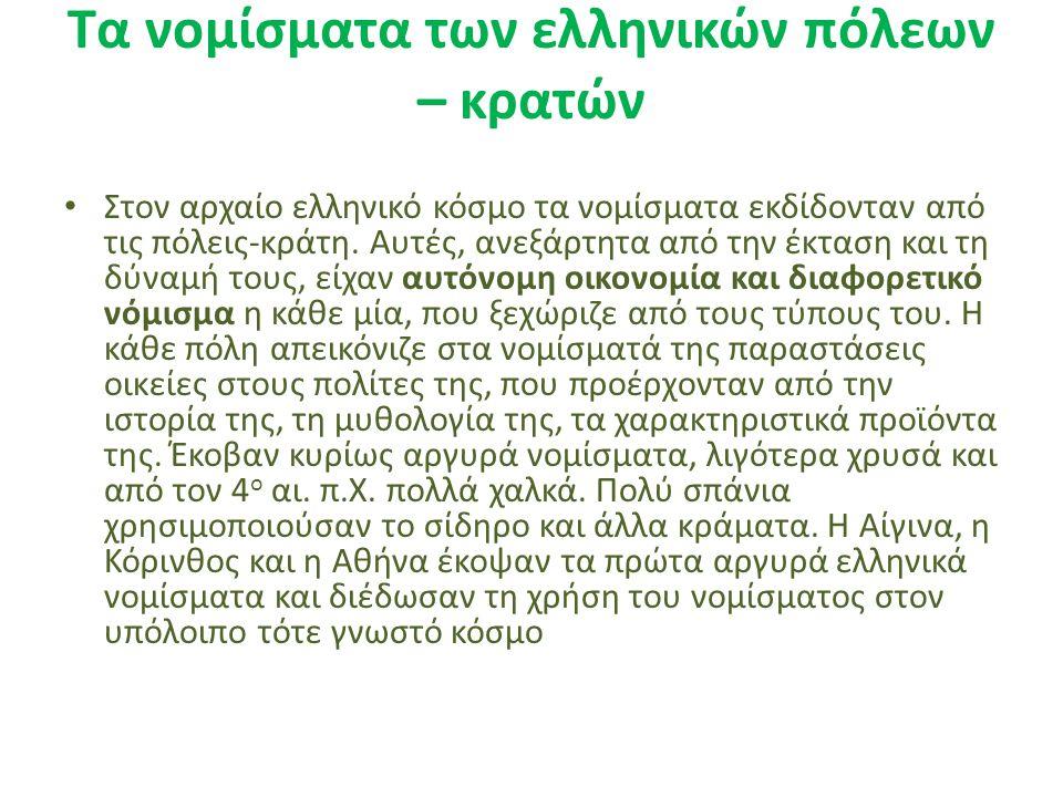 Τα νομίσματα των ελληνικών πόλεων – κρατών