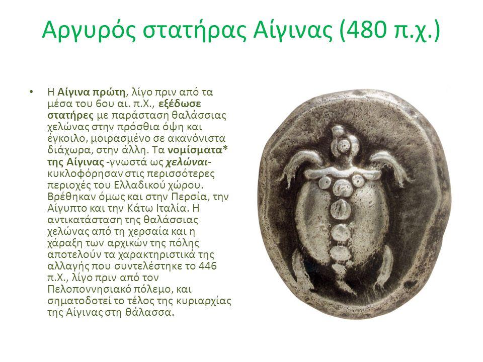Αργυρός στατήρας Αίγινας (480 π.χ.)