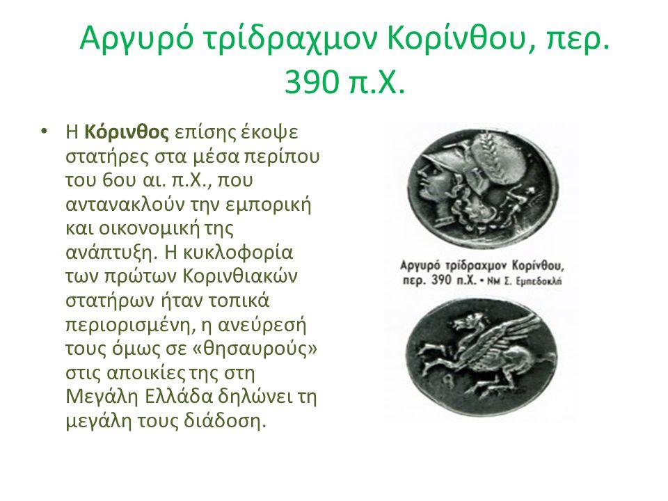 Αργυρό τρίδραχμον Κορίνθου, περ. 390 π.Χ.