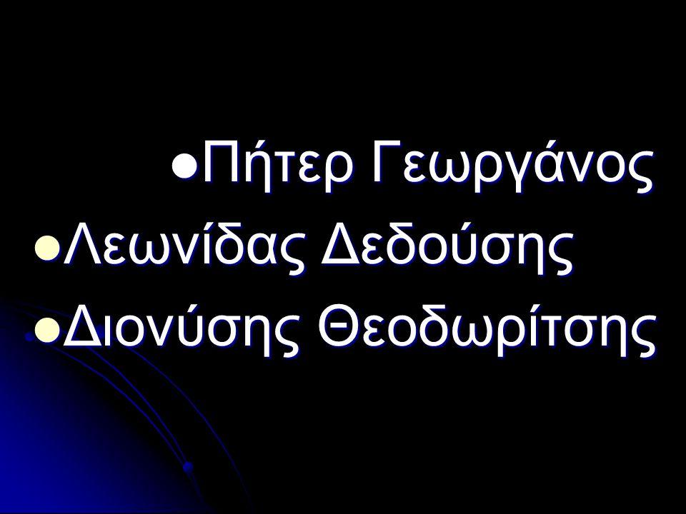 Πήτερ Γεωργάνος Λεωνίδας Δεδούσης Διονύσης Θεοδωρίτσης