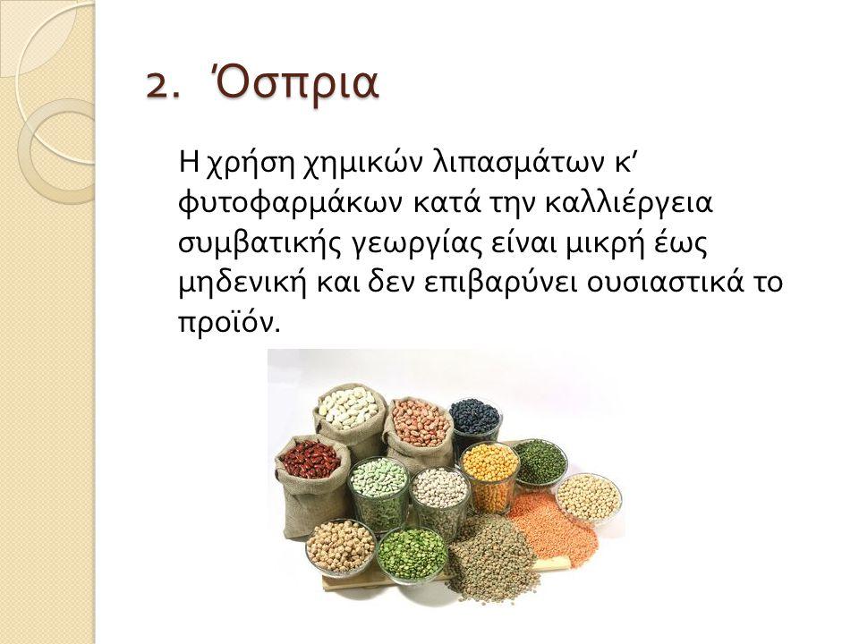 2. Όσπρια