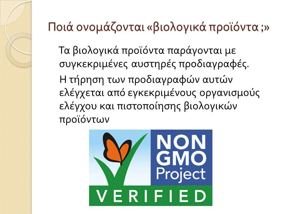 Ποιά ονομάζονται «βιολογικά προϊόντα ;»