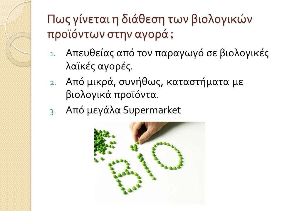 Πως γίνεται η διάθεση των βιολογικών προϊόντων στην αγορά ;