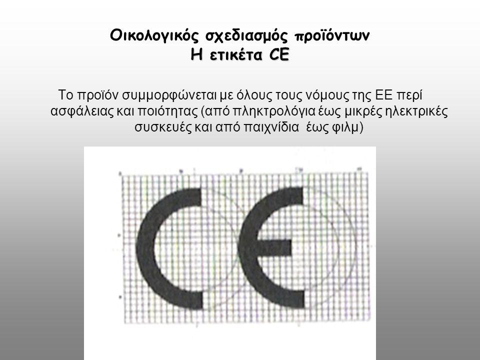 Οικολογικός σχεδιασμός προϊόντων Η ετικέτα CE
