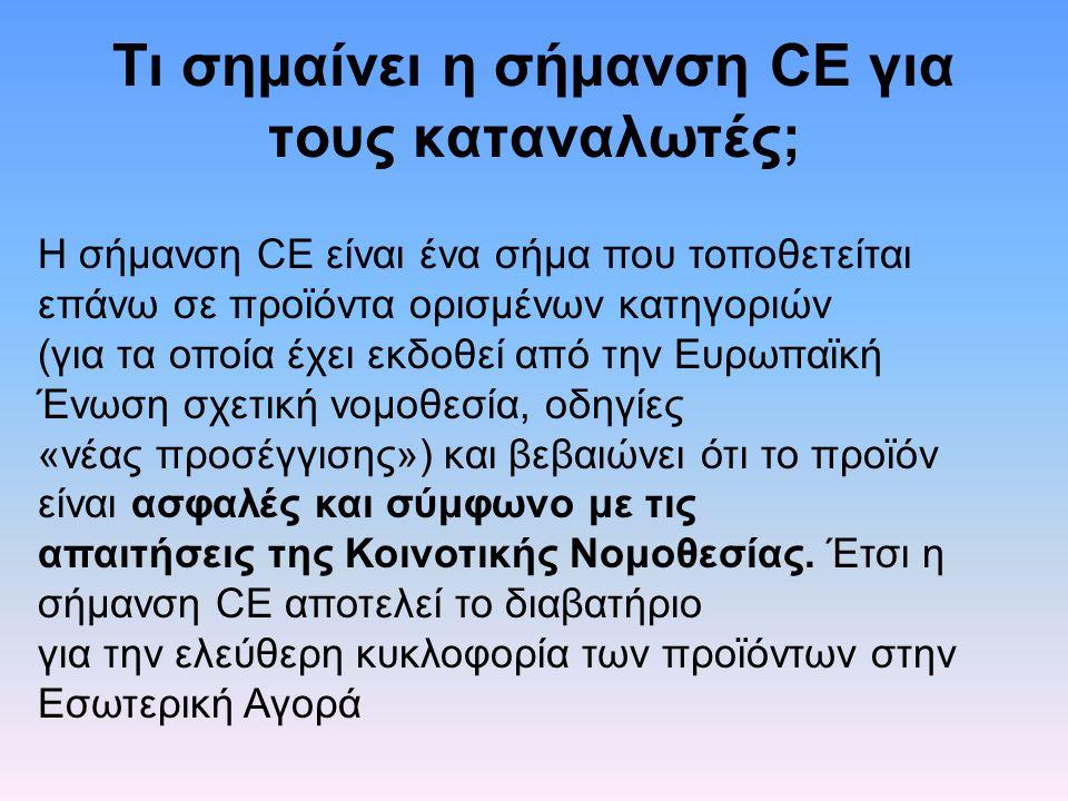 Τι σημαίνει η σήμανση CE για τους καταναλωτές;