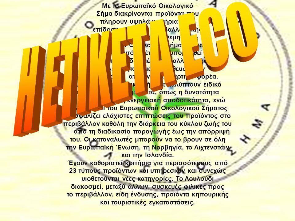 Η ΕΤΙΚΕΤΑ ECO Με το Ευρωπαϊκό Οικολογικό