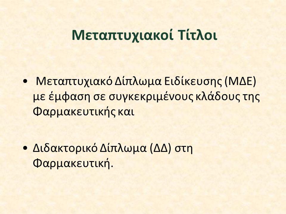 Mεταπτυχιακοί Tίτλοι Μεταπτυχιακό Δίπλωμα Ειδίκευσης (ΜΔΕ) με έμφαση σε συγκεκριμένους κλάδους της Φαρμακευτικής και.