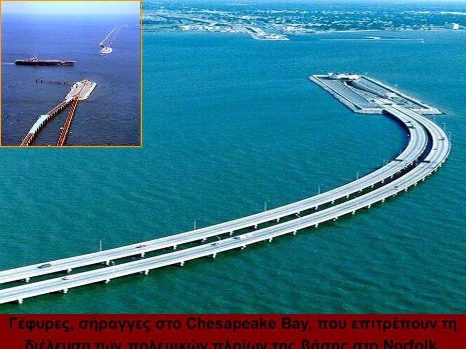 Γέφυρες, σήραγγες στο Chesapeake Bay, που επιτρέπουν τη διέλευση των πολεμικών πλοίων της βάσης στο Norfolk.