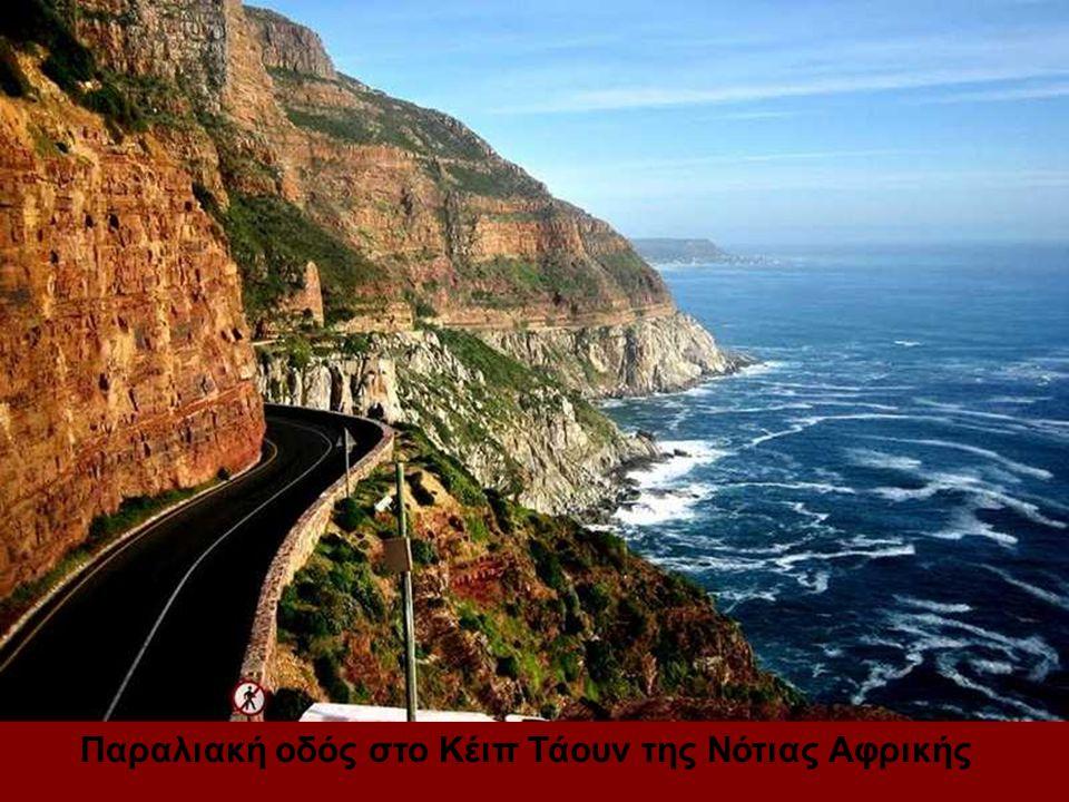 Παραλιακή οδός στο Κέιπ Τάουν της Νότιας Αφρικής