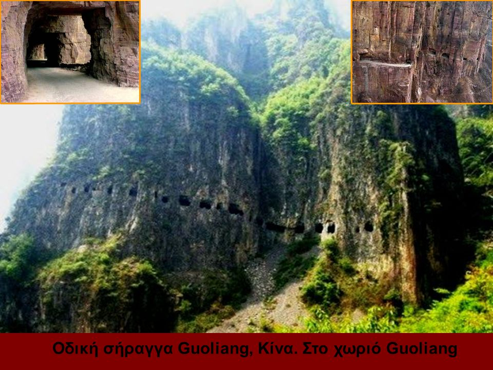 Οδική σήραγγα Guoliang, Κίνα. Στο χωριό Guoliang