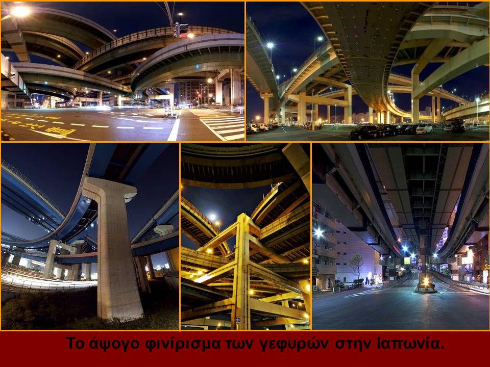 Το άψογο φινίρισμα των γεφυρών στην Ιαπωνία.