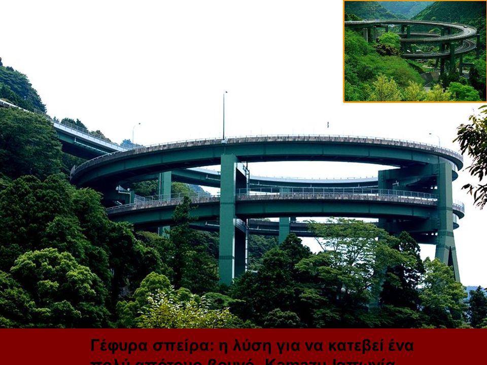 Γέφυρα σπείρα: η λύση για να κατεβεί ένα πολύ απότομο βουνό