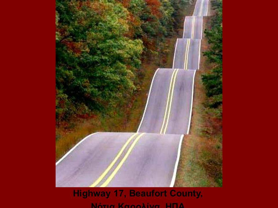 Highway 17, Beaufort County, Νότια Καρολίνα, ΗΠΑ