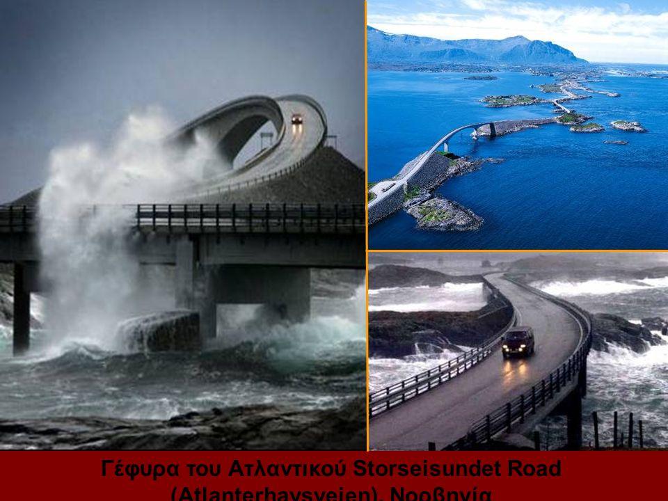 Γέφυρα του Ατλαντικού Storseisundet Road (Atlanterhavsveien), Νορβηγία
