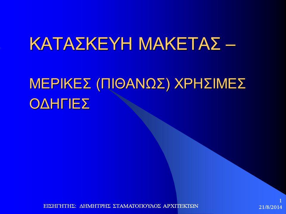 ΚΑΤΑΣΚΕΥΗ ΜΑΚΕΤΑΣ – ΜΕΡΙΚΕΣ (ΠΙΘΑΝΩΣ) ΧΡΗΣΙΜΕΣ ΟΔΗΓΙΕΣ