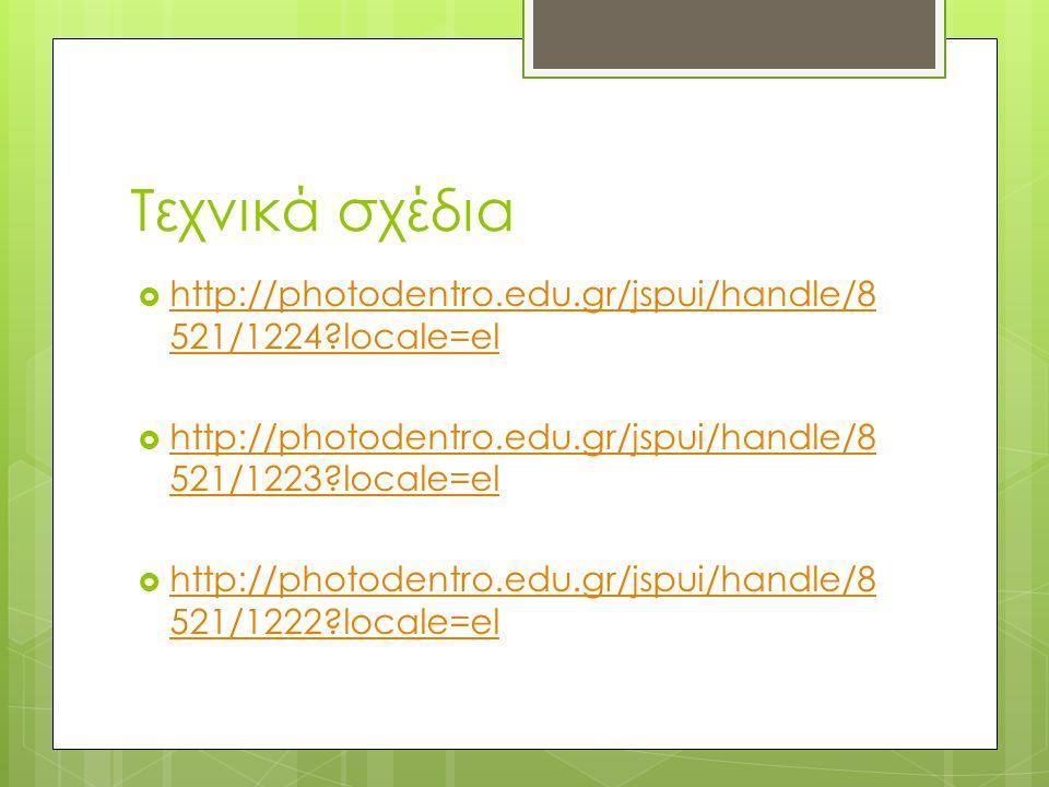 Τεχνικά σχέδια http://photodentro.edu.gr/jspui/handle/8521/1224 locale=el. http://photodentro.edu.gr/jspui/handle/8521/1223 locale=el.