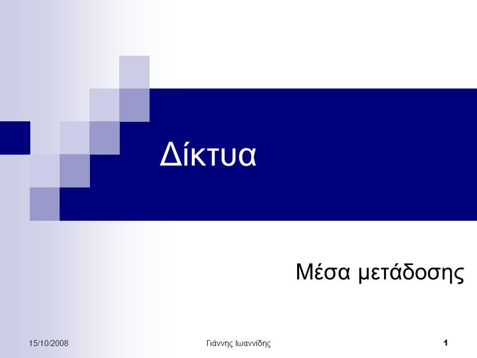Δίκτυα Μέσα μετάδοσης 15/10/2008 Γιάννης Ιωαννίδης