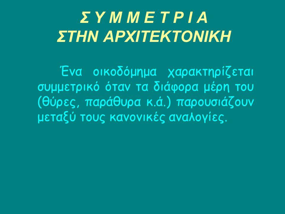 Σ Υ Μ Μ Ε Τ Ρ Ι Α ΣΤΗΝ ΑΡΧΙΤΕΚΤΟΝΙΚΗ