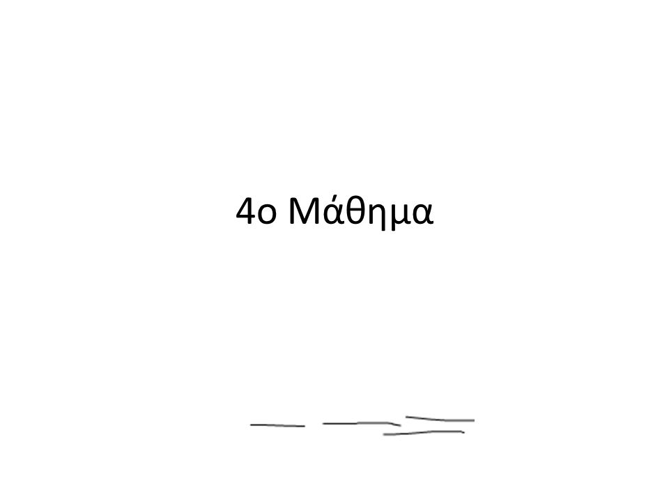 4o Μάθημα