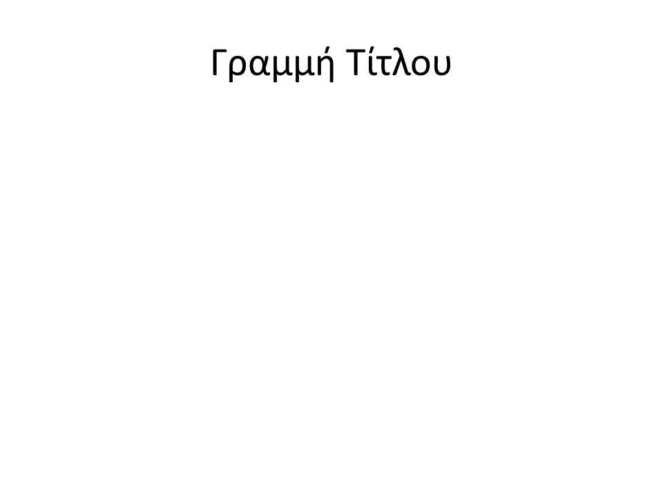 Γραμμή Τίτλου