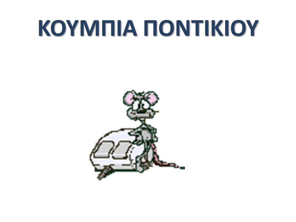 ΚΟΥΜΠΙΑ ΠΟΝΤΙΚΙΟΥ