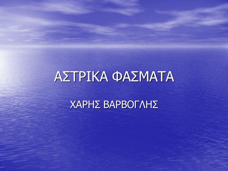 ΑΣΤΡΙΚΑ ΦΑΣΜΑΤΑ ΧΑΡΗΣ ΒΑΡΒΟΓΛΗΣ