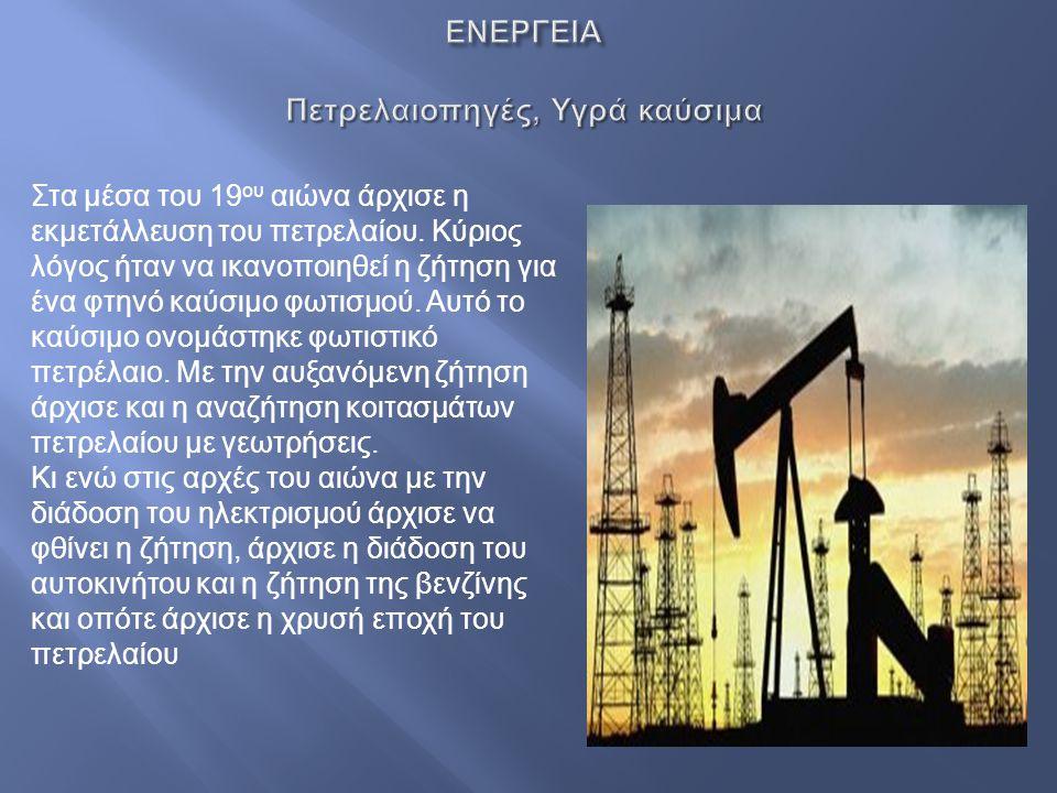 ΕΝΕΡΓΕΙΑ Πετρελαιοπηγές, Υγρά καύσιμα