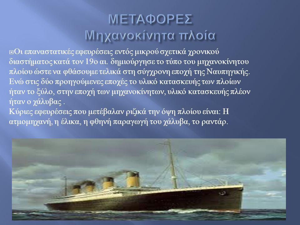 ΜΕΤΑΦΟΡΕΣ Μηχανοκίνητα πλοία
