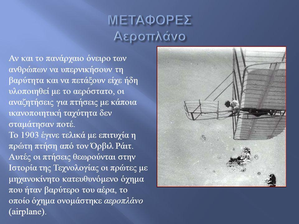ΜΕΤΑΦΟΡΕΣ Αεροπλάνο