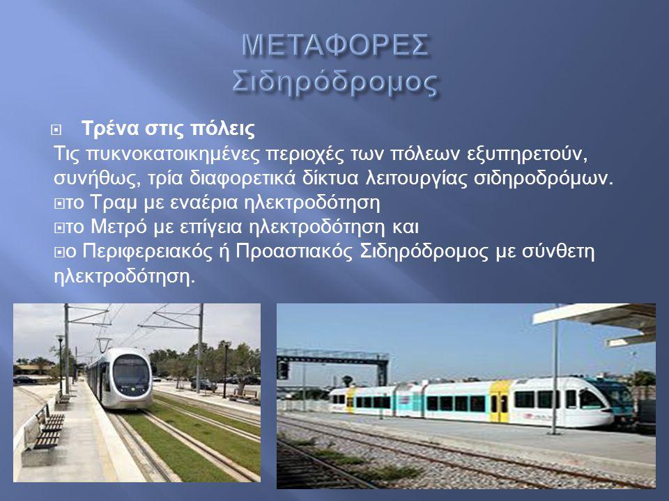 ΜΕΤΑΦΟΡΕΣ Σιδηρόδρομος