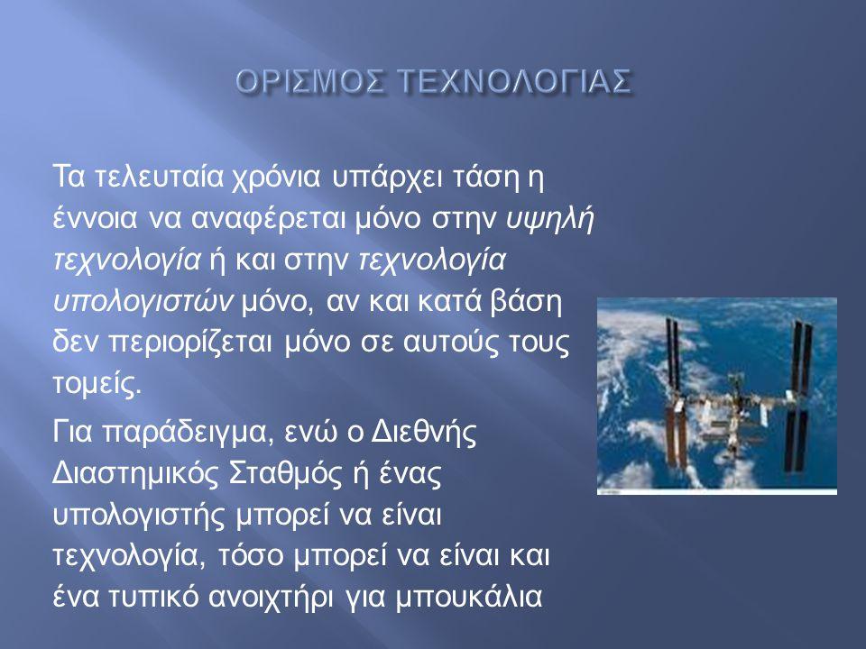 ΟΡΙΣΜΟΣ ΤΕΧΝΟΛΟΓΙΑΣ