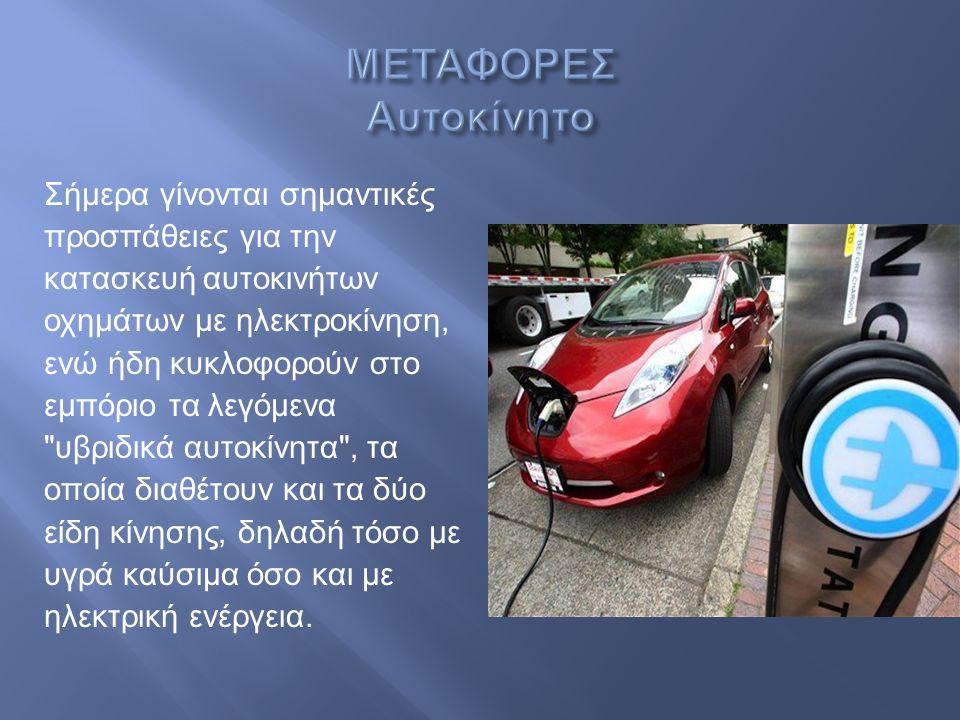 ΜΕΤΑΦΟΡΕΣ Αυτοκίνητο