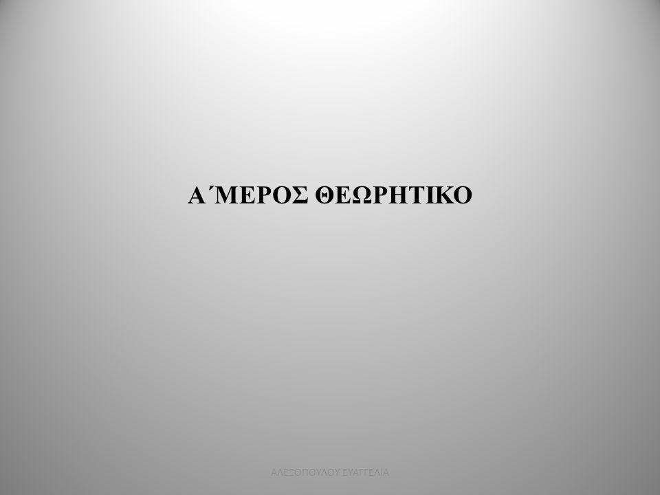 ΑΛΕΞΟΠΟΥΛΟΥ ΕΥΑΓΓΕΛΙΑ