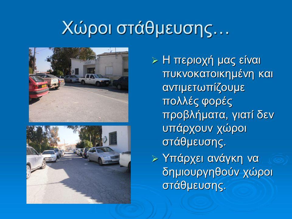 Χώροι στάθμευσης… Η περιοχή μας είναι πυκνοκατοικημένη και αντιμετωπίζουμε πολλές φορές προβλήματα, γιατί δεν υπάρχουν χώροι στάθμευσης.