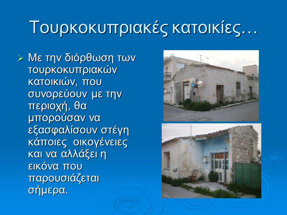 Τουρκοκυπριακές κατοικίες…