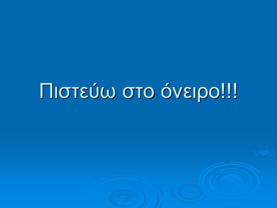 Πιστεύω στο όνειρο!!!
