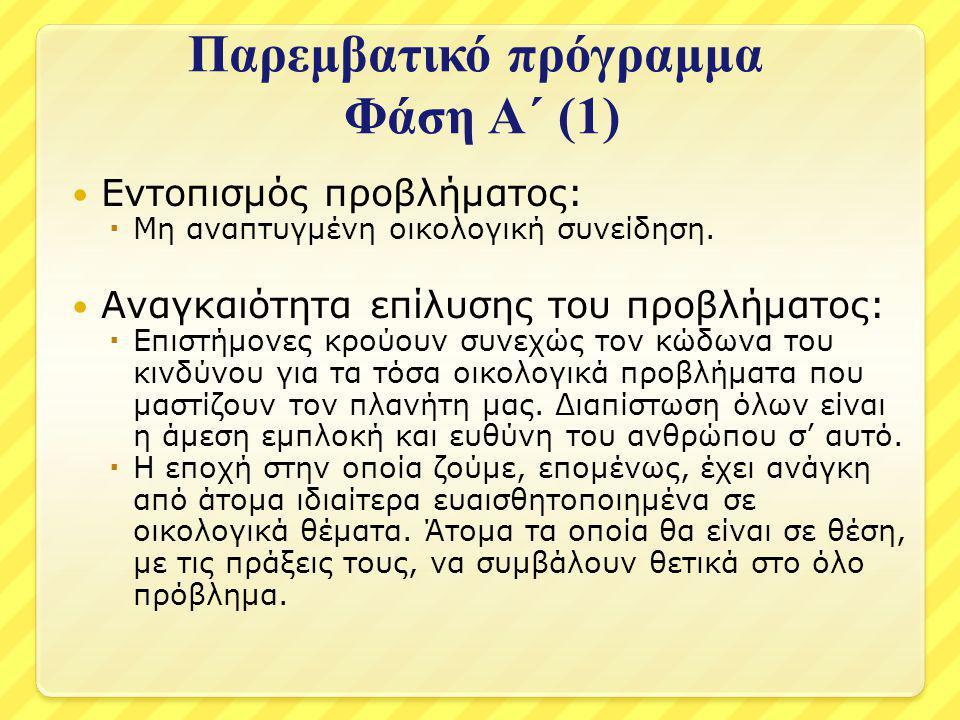 Παρεμβατικό πρόγραμμα Φάση Α΄ (1)