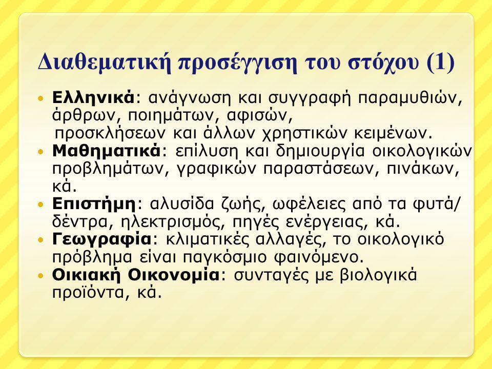 Διαθεματική προσέγγιση του στόχου (1)