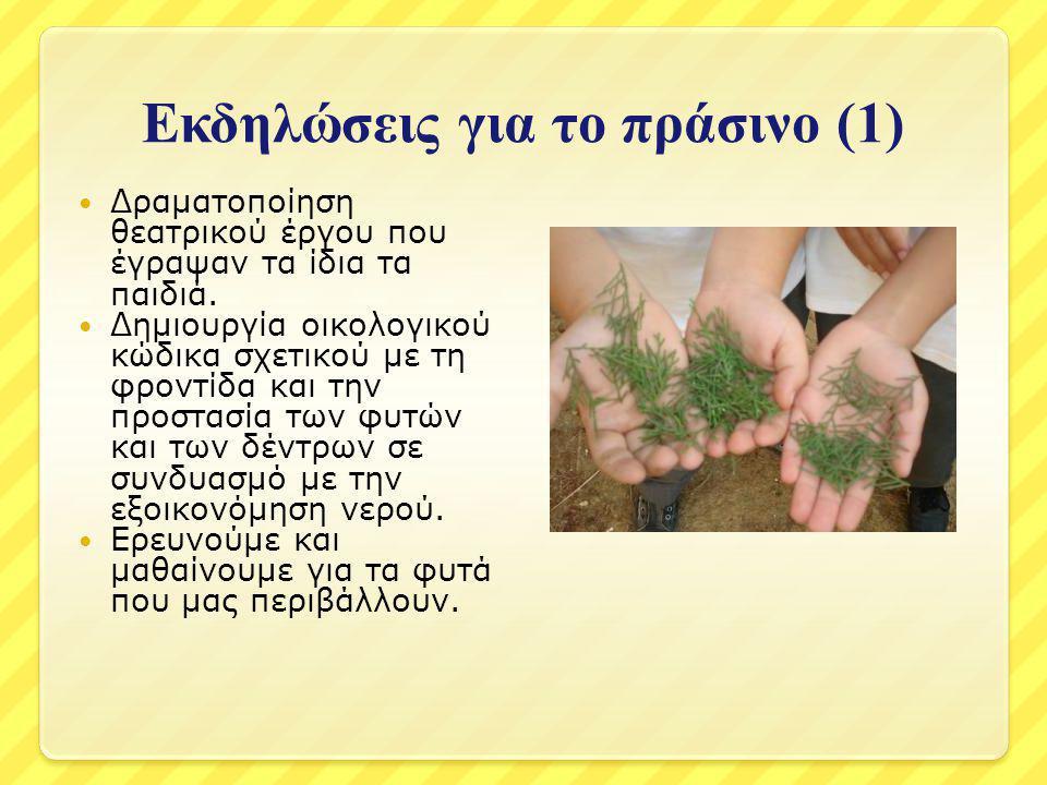 Εκδηλώσεις για το πράσινο (1)