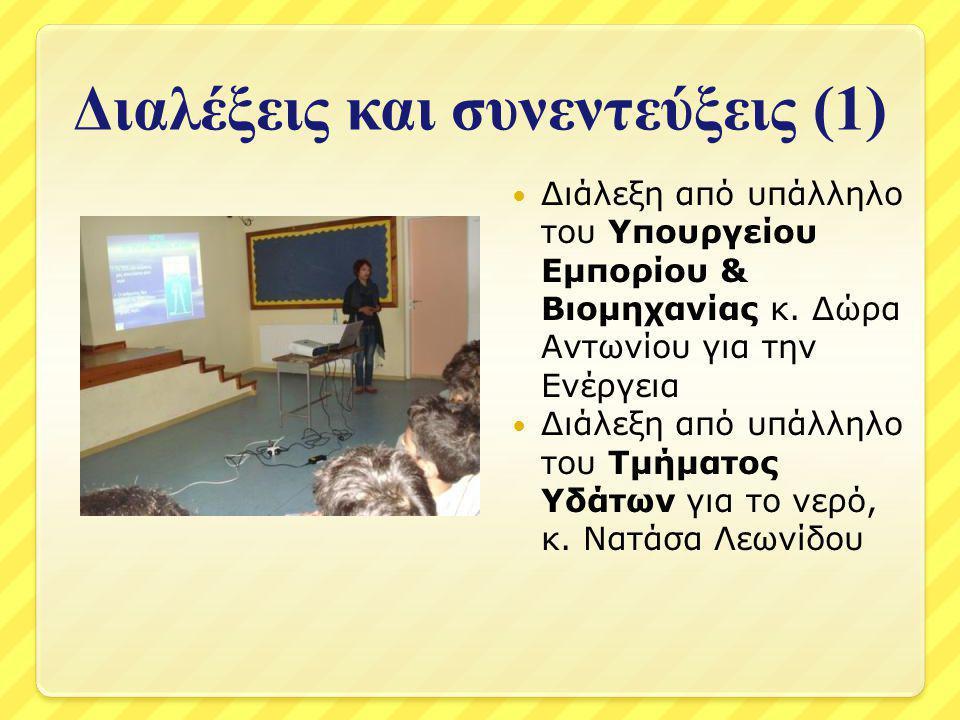 Διαλέξεις και συνεντεύξεις (1)
