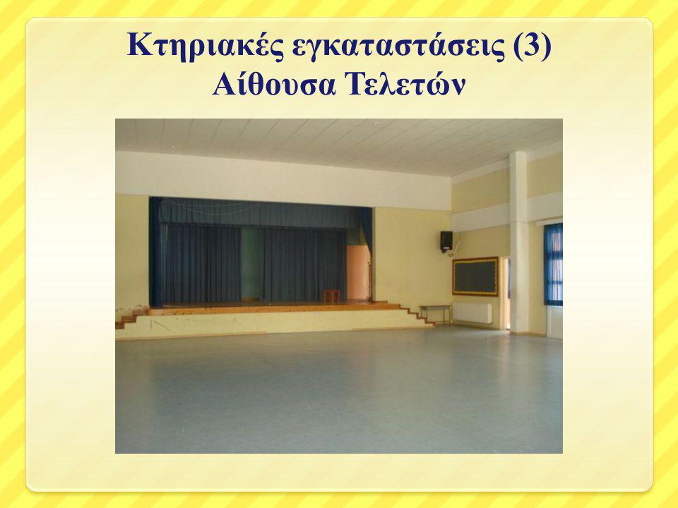 Κτηριακές εγκαταστάσεις (3) Αίθουσα Τελετών