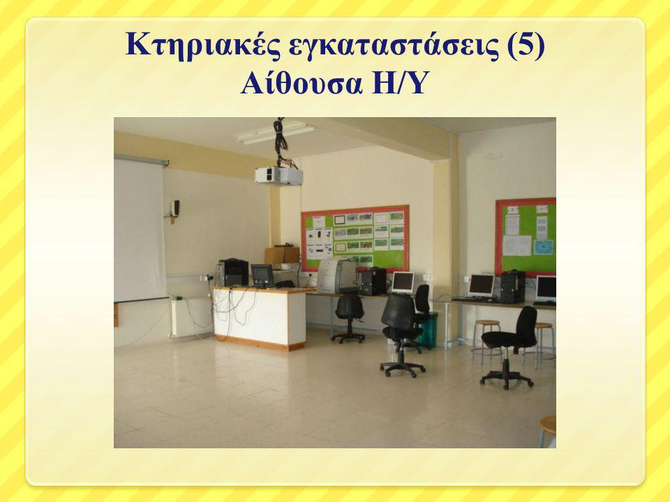 Κτηριακές εγκαταστάσεις (5) Αίθουσα Η/Υ
