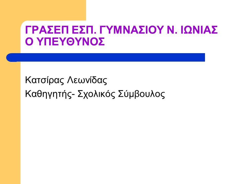 ΓΡΑΣΕΠ ΕΣΠ. ΓΥΜΝΑΣΙΟΥ Ν. ΙΩΝΙΑΣ Ο ΥΠΕΥΘΥΝΟΣ