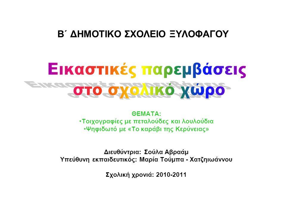 Β΄ ΔΗΜΟΤΙΚΟ ΣΧΟΛΕΙΟ ΞΥΛΟΦΑΓΟΥ